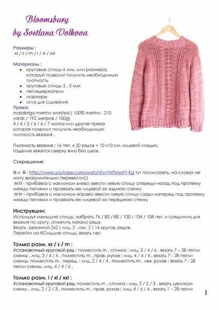 Кофта с ажурными рукавами | Вязание для женщин | Вязание спицами и крючком. Схемы вязания.