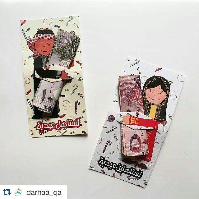 """55 Likes, 11 Comments - تاء المبسوطة (@taa_cards) on Instagram: """"اشياءنا الجميلة وصلت #قطر :) وكمية محدودة من تصاميم #العيد و#العيدية توفرت لدى دار هاء في قطر :)"""""""
