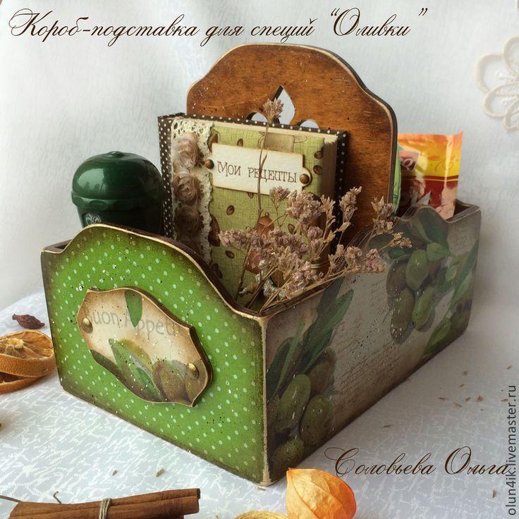 """Купить Короб-подставка для специй """"Оливки"""" - короб для хранения, короб для кухни, короб для специй, кухня"""