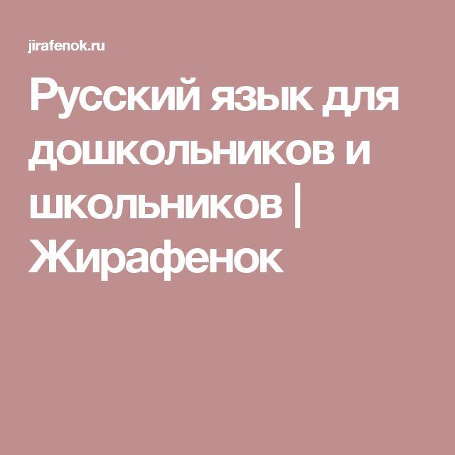 Русский язык для дошкольников и школьников | Жирафенок