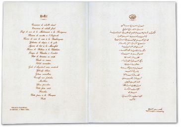 Menu des fiançailles du Shah d'Iran et de Fawzia d'Egypte