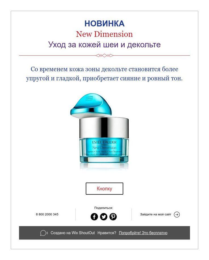 НОВИНКА  New Dimension  Уход за кожей шеи и декольте