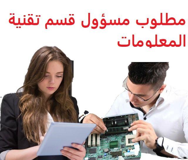 وظائف شاغرة في السعودية وظائف السعودية مطلوب مسؤول قسم تقنية المعلومات Electronic Engineering Electronic Technician Software Engineer