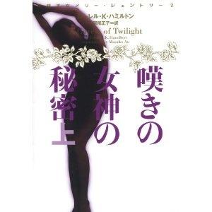 妖精王女メリー・ジェントリー2 嘆きの女神の秘密 上 (ヴィレッジブックス)    A Caress of Twilight by Laurel K. Hamilton  Japanese