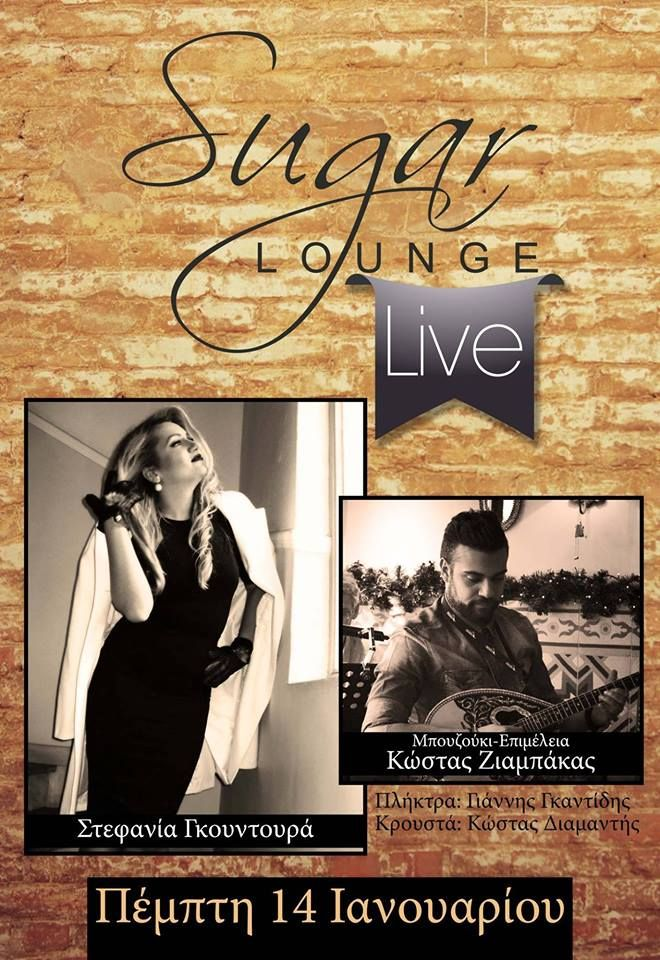 Ελληνική Βραδιά Live @ Sugar Lounge στη Βέροια ! ! ! Μουσική Επιμέλεια - Μπουζούκι : Κώστας Ζιαμπάκας Φωνή: Στεφανία Γκουντουρά Πλήκτρα : Γιάννης Γκαντίδης Κρουστά : Κώστας Διαμαντής