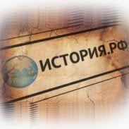 Электронные ресурсы по истории России