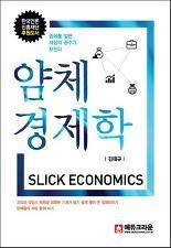 얌체 경제학