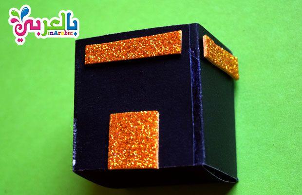 طريقة عمل مجسم الكعبة المشرفة Ramadan Crafts Diy And Crafts Crafts