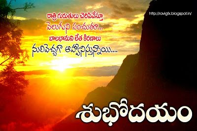 Fresh Telugu Good Morning Inspirational Greetings      Here is 10  Good Morning Messages with Greetings, Telugu Inspiring Good Morning Th...