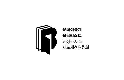 문화예술계 블랙리스트 진상조사 및 제도개선위원회 로고, Blacklist Logo