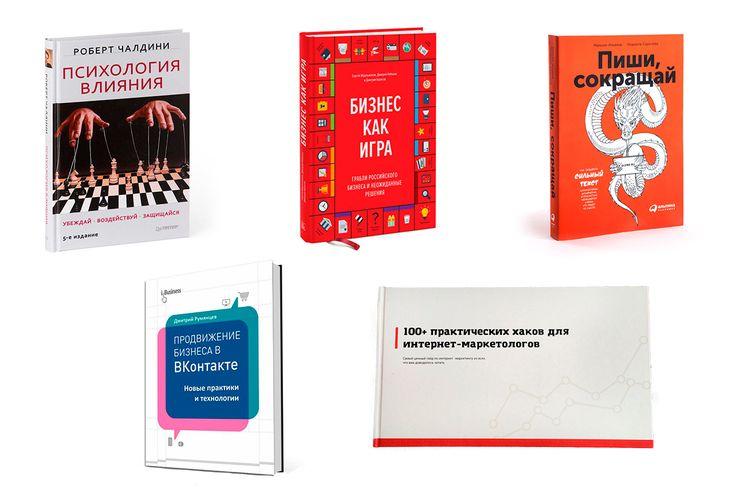 5 книг про маркетинг