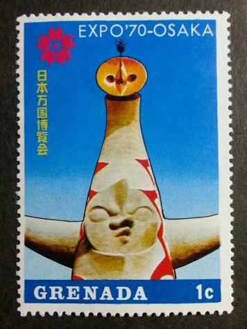 昭和45年 大阪万博 岡本太郎 記念切手
