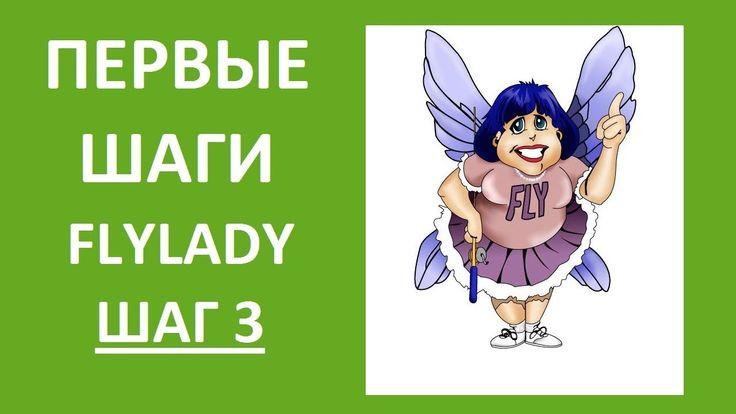 FlyLady: Шаг 3 - Хот споты.  Первые шаги в системе Флайледи. (Ирина Соко...