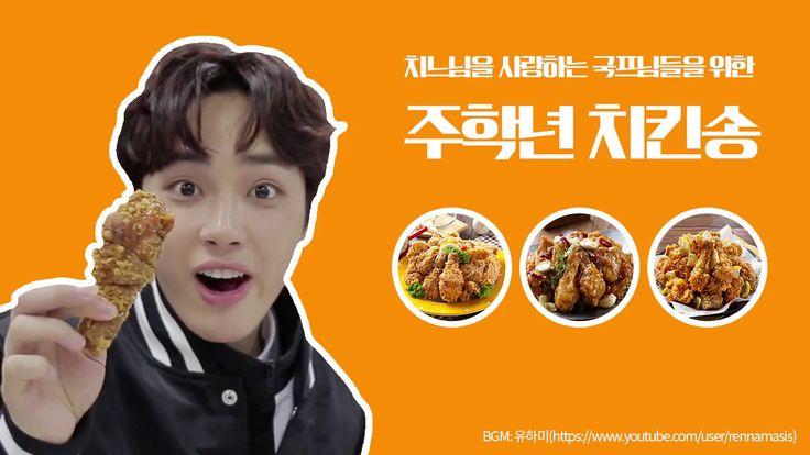 프로듀스 101 시즌2 주학년 치킨송 produce 101 season2 Joo Haknyeon chickensong / kpop k-pop