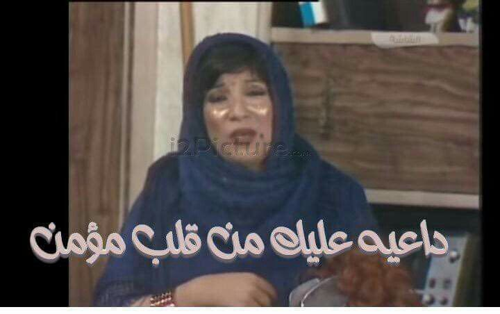 داعيه عليك من قلب مؤمن ههههههههههههه Fun Quotes Funny Funny Arabic Quotes Funny Comments