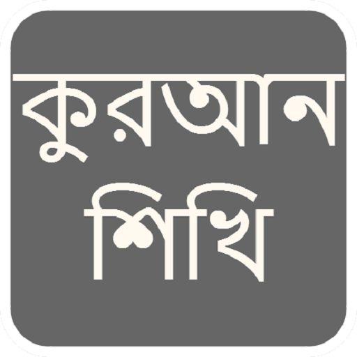 কুরআন শিখি (Learn Bangla Quran) - #AppBajar   https://www.appbajar.com/en/app/com.example.munna.quran?id=2327  সহজে কুরআন শিক্ষা এবং প্রত্যেকটির সাথে অডিও