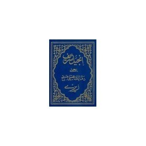 Pashto New Testament - Afghanistan / A pocket-size edition of the 1990 translation   $24.99