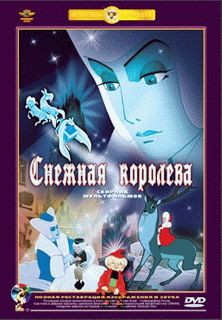 The Snow Queen (1957)  Snezhnaya Koroleva Снежная королева