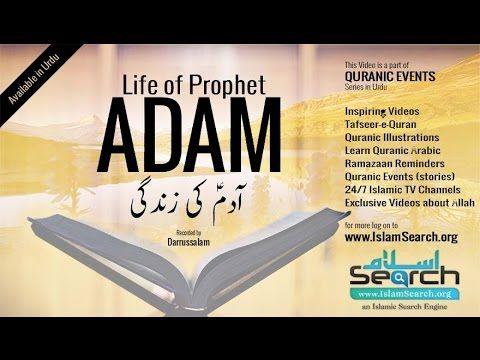 """Events of Prophet Adam's life (Urdu)  """"Story of Prophet Adam in Urdu"""""""