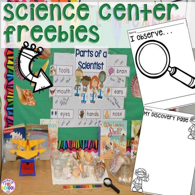 science center printables (FREE) for your preschool, pre-k, and kindergarten classroom