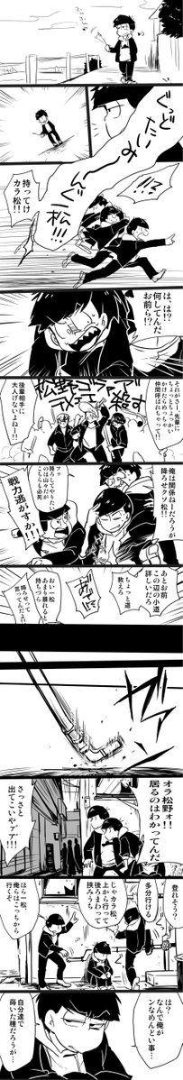 【まんが】『学生喧嘩グラデ松』(おそまつさん)