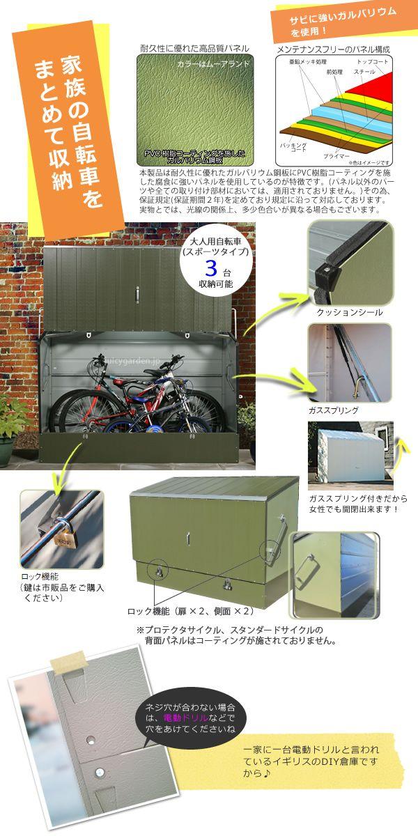 クロスバイクやロードバイクなどの自転車置き場として大活躍の収納庫!倉庫。3台可能。鍵ロック可能。普通に物置としてのご使用もOKです。
