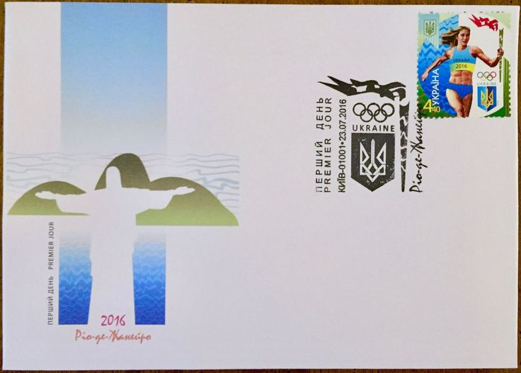Ukraine - 2016 Rio Olympic Games, First Day Cover