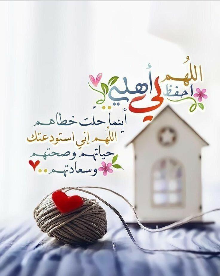 اللهم احفظ اهلي Islamic Wallpaper Islamic Pictures Best Urdu Poetry Images