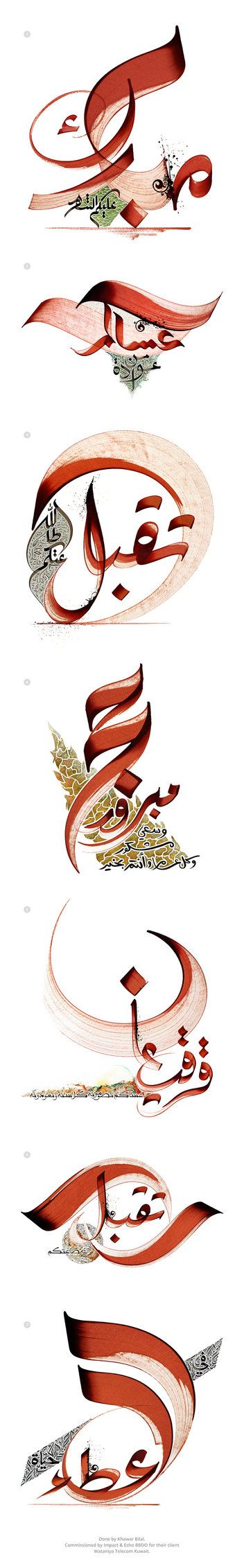 Several hand painted Arabic calligraphies expressing greeting messages for Ramadan, Eid al-Fitr, Eid al-Adha and Hajj. Announcement:I will release one of these paintings in high resolut...