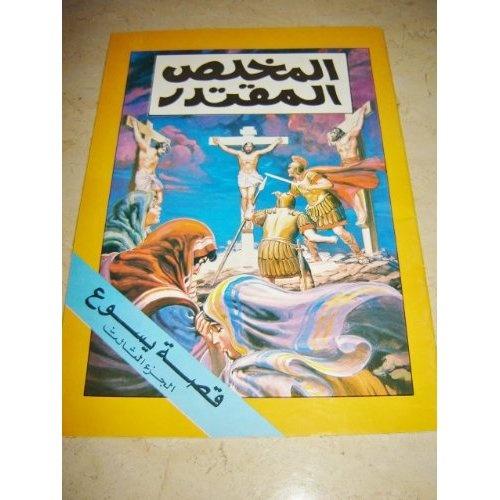 Amazon.com: Arabic The Crucifixion of Jesus / Arabic Bible Comic Book - Arabic Language Edition / Life of Jesus 3rd part: Bible Society: Books $9.99