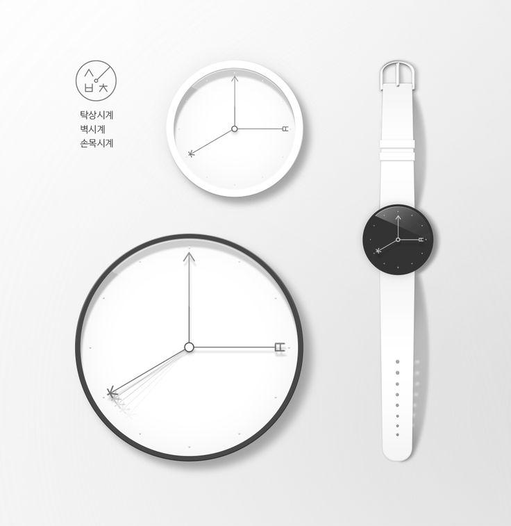 한글 디자인 : 초성을 활용한 시계제안