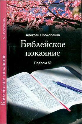 Алексей Прокопенко - Библейское покаяние