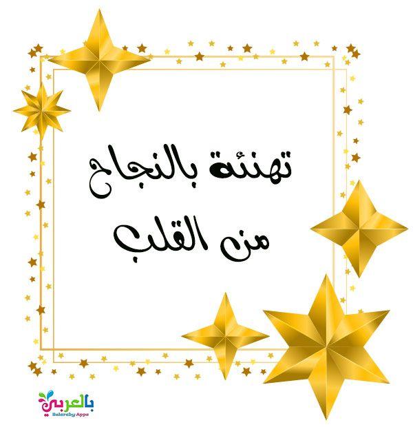 اجمل بطاقات تهنئة بالنجاح والتفوق عبارات النجاح والتفوق بالعربي نتعلم Place Card Holders Arabic Art Place Cards