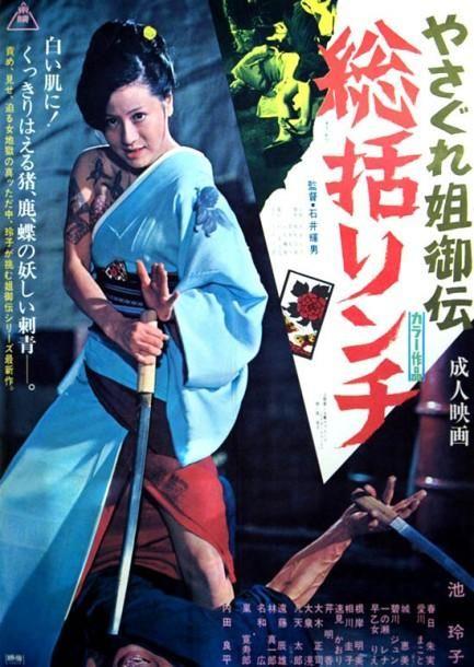 DESINSTALARMENTE/FREE YOUR MIND: Yasagure anego den: sôkatsu rinchi (1973) [ESPAÑOL...