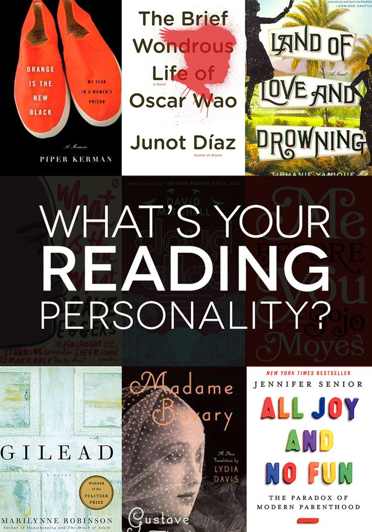 What's your reading personality?