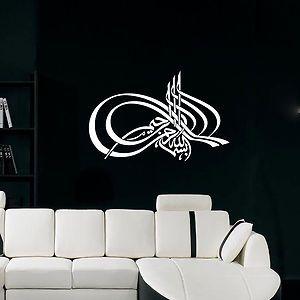 Islamic Calligraphy (Bismillah) Wall sticker Vinyl Islamic Muslim art, Decal D-A