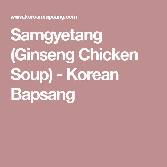 Samgyetang (Ginseng Chicken Soup) - Korean Bapsang