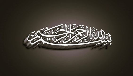 Pin By Shaheen Perwaz On Islamic Small Large Images Islamic Calligraphy Calligraphy Wallpaper Bismillah Calligraphy