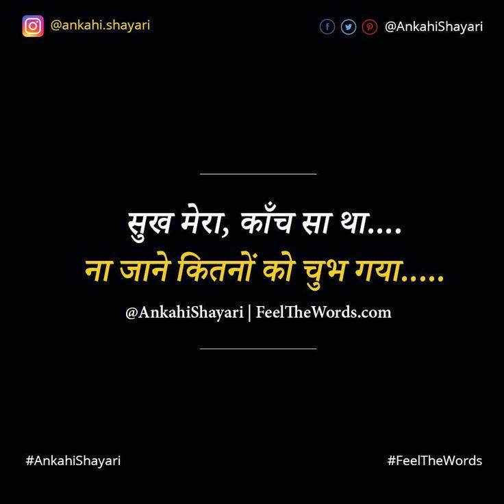 सुख मेरा काँच सा था  #Shayari #DostiShayari #FeelTheWords #2LineShayari #AnkahiShayari