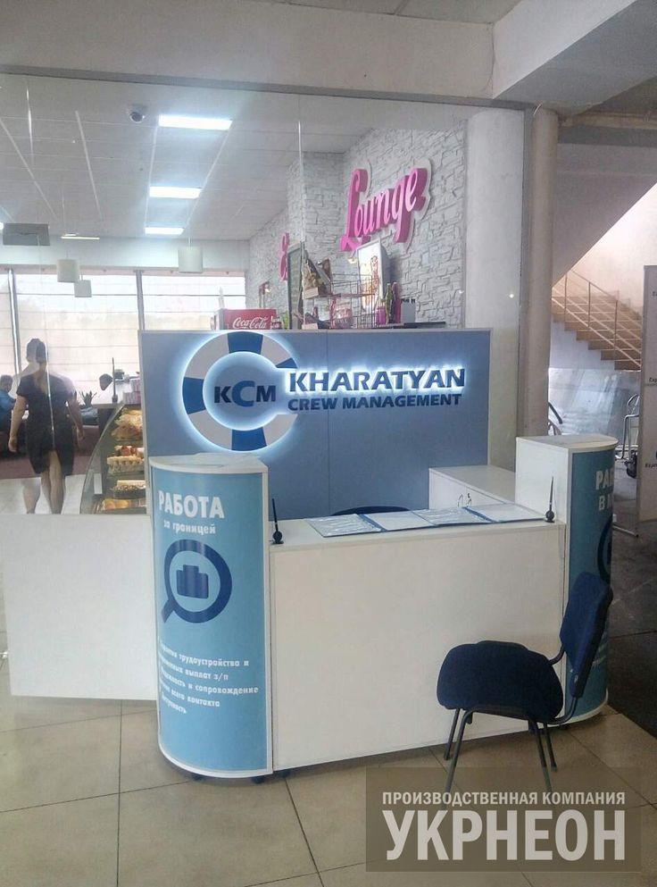 Стильное брендирование места продаж: объёмные буквы и логотип с контражурной подсветкой выделяют рабочую зону компании в общем зале автовокзала.
