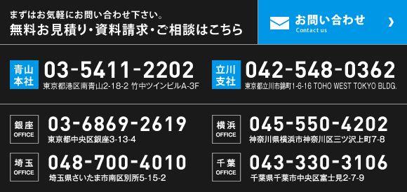 青山、立川、中央区銀座、横浜、埼玉、千葉からのお問い合わせはこちら