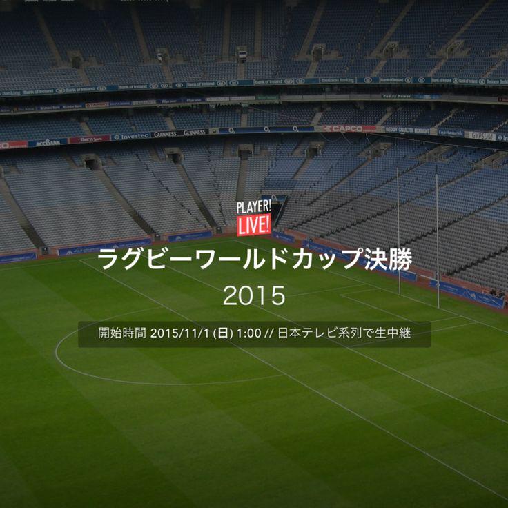 【Player! LIVE】ニュージランドVSオーストラリア/ラグビーワールドカップ2015 決勝 - Player! (プレイヤー)
