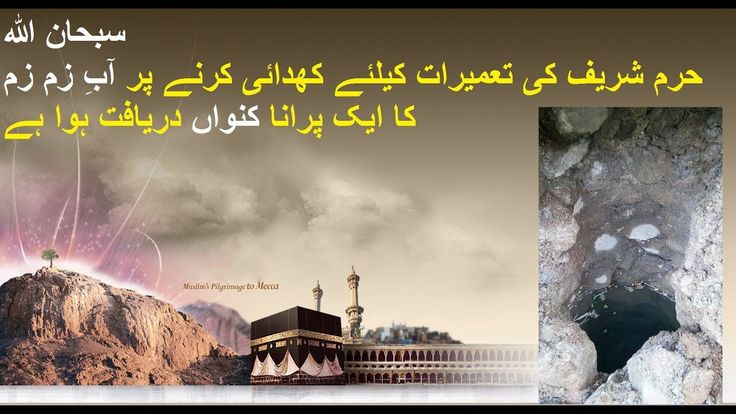 SUBHAN ALLAH  Thousand Years Old Another AAB E ZAMZAM WELL Found In Mecc...
