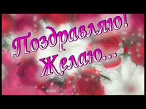 С ДНЕМ РОЖДЕНИЯ! - YouTube