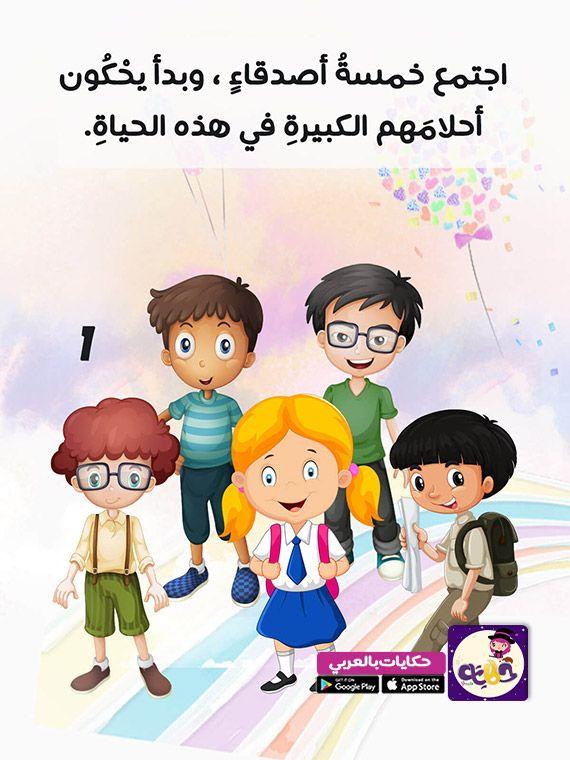 قصة قصيرة عن المهن للاطفال قصة صناع الحياة تطبيق حكايات بالعربي Preschool Activities Arabic Kids Kids Education