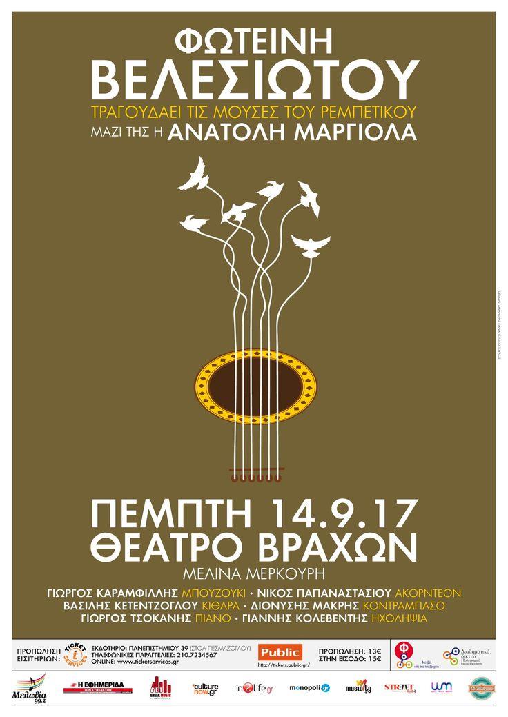 Η Φωτεινή Βελεσιώτου LIVE στο Θέατρο Βράχων στις 14 Σεπτεμβρίου!