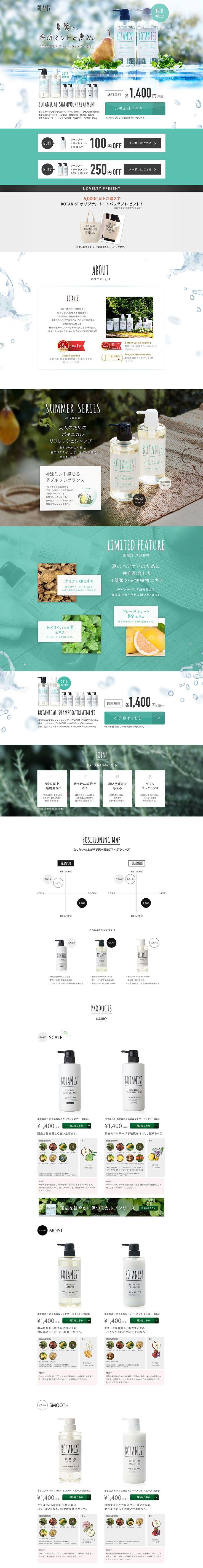 ボタニカル リフレッシュシャンプー|WEBデザイナーさん必見!ランディングページのデザイン参考に(キレイ系)