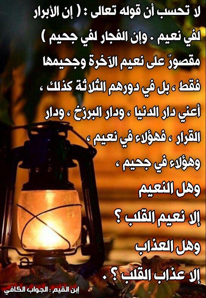 Pin By أبو عبدالله On فوائد وحكم Novelty Lamp Table Lamp Decor