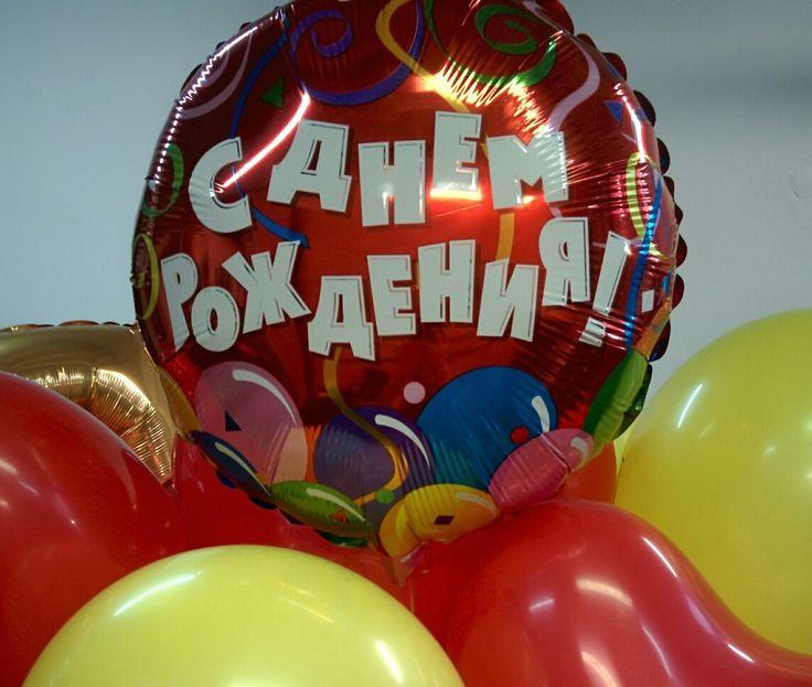 """Круг """"С днем рождения""""(шары). Riota.ru - воздушные шары, доставка шаров, оформление шарами, оформление шарами москва, оформление свадьбы, оформление дня рождения, декор, свадьба, день рождения, выписка из роддома, доставка шаров москва, романтический сюрприз, шары москва, шары с гелием, воздушные шарики, шары подпотолок, шарики москва, шарики с гелием, happy birthday , balloons"""