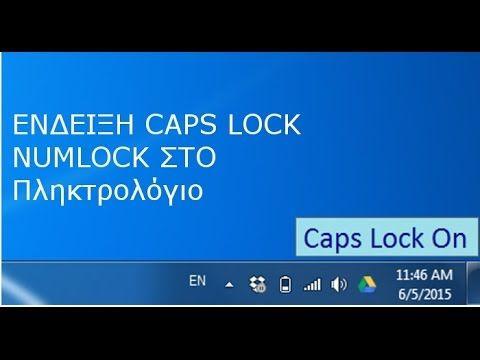 """Ένδειξη πληκτρολογίου """"Caps Lock"""", """"Num Lock"""" στα Windows"""